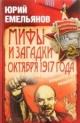 Мифы и загадки Октября 1917 года